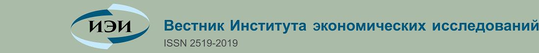 Вестник Института экономических исследований